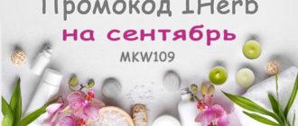 Скидки и промокоды IHerb на сентябрь 2019
