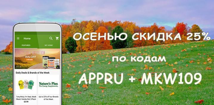 Промокод Айхерб для приложения в сентябре