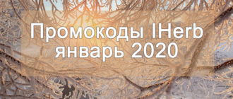 Промокод IHerb январь 2020