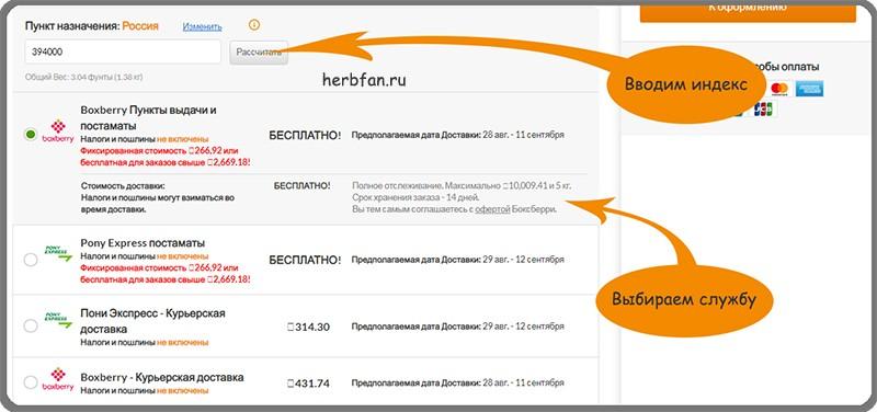 Промокоды IHerb: как получить скидку на первый заказ Айхерб