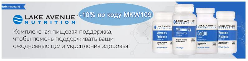 Обзор сайта IHerb.com для русских покупателей