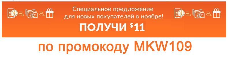Промокоды IHerb ноябрь 2019