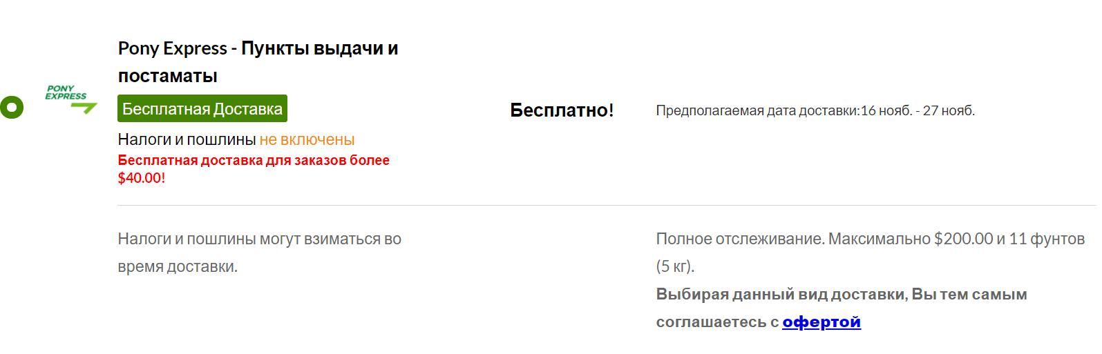 Платная и бесплатная доставка с IHerb в Россию