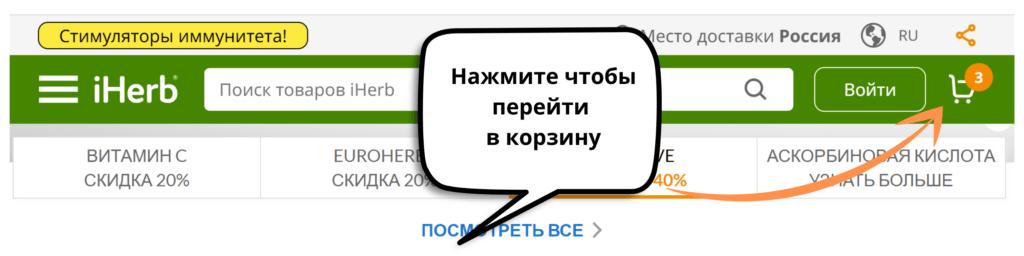 Промокод Айхерб на первый заказ