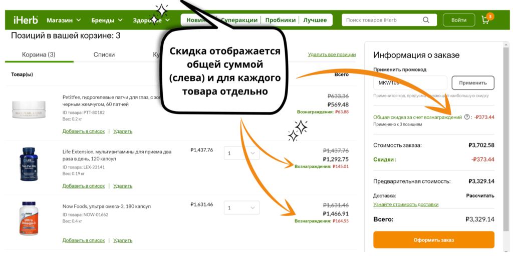 Промокоды Айхерб первый заказ